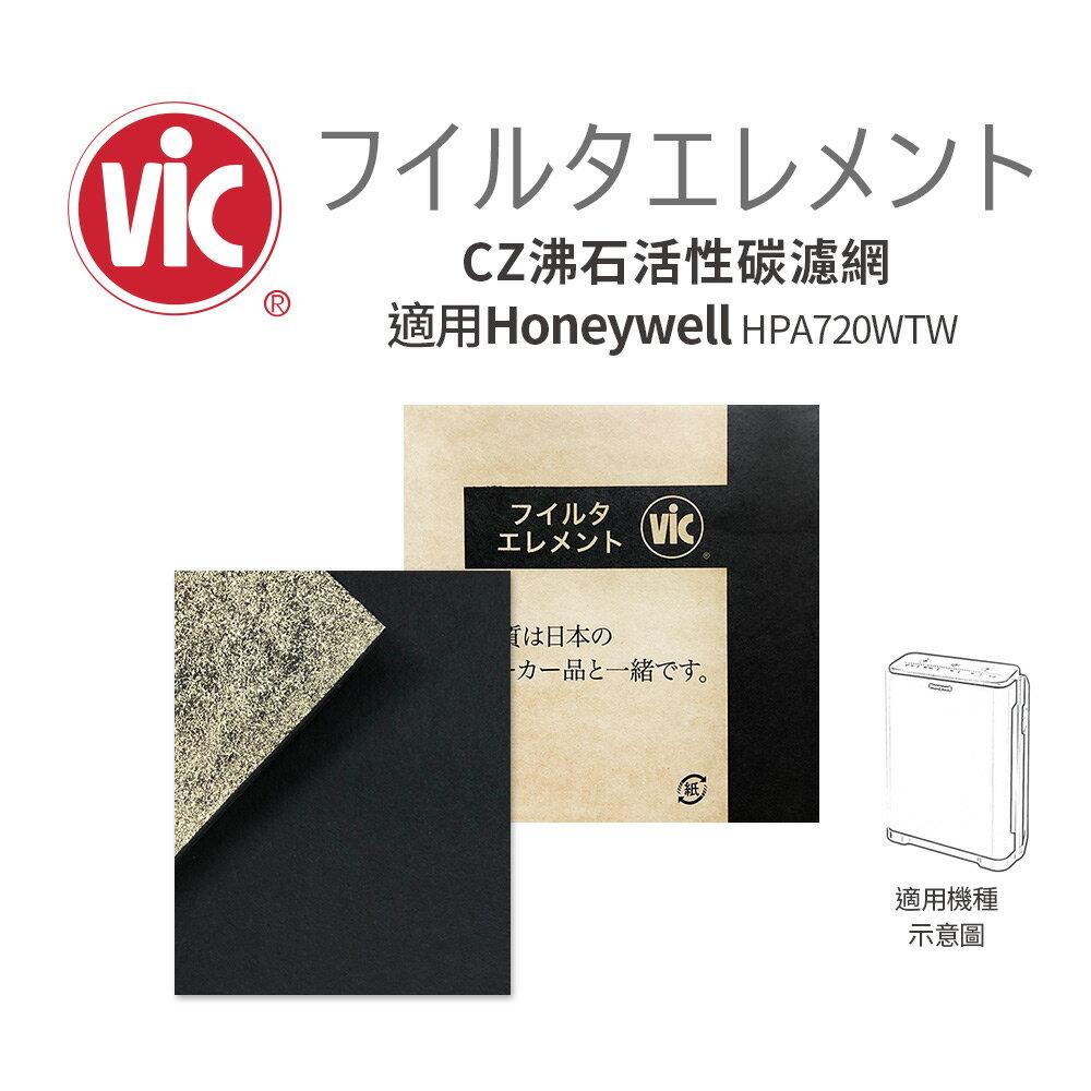 VIC CZ沸石活性碳濾網 適用Honeywell HPA-720WTW (10片)