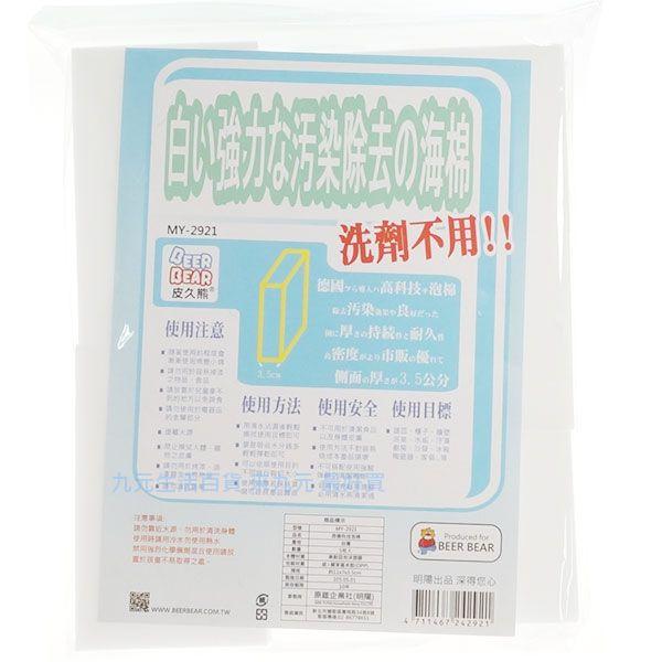 【九元生活百貨】皮久熊 西德科技泡棉/5枚 科技海綿