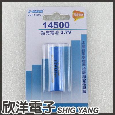 ※ 欣洋電子 ※ J-GUAN 晶冠 3.7V 650mAh 充電式鋰電池加保護板 (JG-T14500) / 14500 AA 3號電池規格