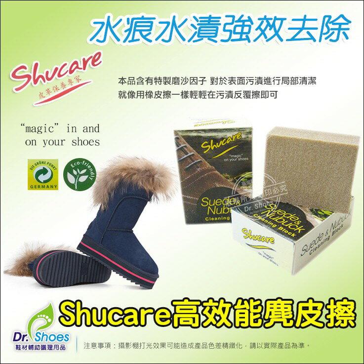 Shucare高效能麂皮清潔擦 反毛皮 磨砂皮 去污漬水痕深層清潔Timberland麂皮保養LaoMeDea