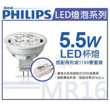 PHILIPS飛利浦 純淨光 LED 5.5W 6500K 白光 12V 24度 MR16 杯燈 附LED 110V變壓器  PH520180C