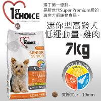 寵物生活-狗飼料推薦《瑪丁-第一優鮮》迷你型犬低運動量成犬/高齡犬-雞肉配方-7KG好窩生活節。就在ayumi愛犬生活-寵物精品館寵物生活-狗飼料推薦