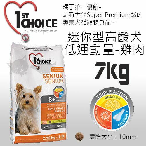 ayumi愛犬生活-寵物精品館:《瑪丁-第一優鮮》迷你型犬低運動量成犬高齡犬-雞肉配方-7KG
