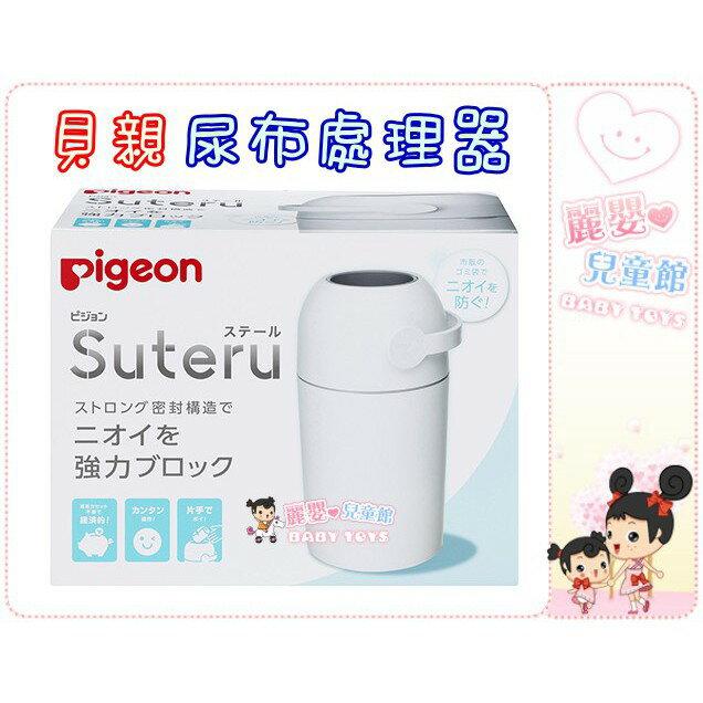 麗嬰兒童玩具館~貝親 pigeon-貝親尿布處理器/尿布桶/專用垃圾桶