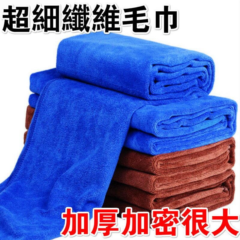 [160*60] 超大 加厚 超細纖維洗車毛巾 吸水巾 擦車巾 開纖魔布 洗車布 擦車布 鹿皮巾 纖維布 浴巾