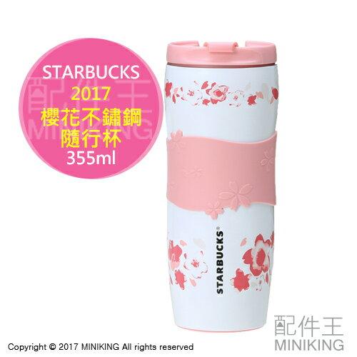 ~ 王~ 2017 STARBUCKS 星巴克 櫻花不鏽鋼 隨行杯 粉紅腰帶 限定櫻花杯