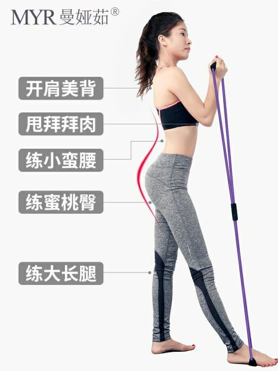 拉力器 8字拉力器 女瑜伽開肩彈力帶擴胸八字拉力繩家用美背神器健身器材-免運-【(買一發三--新年好物)】