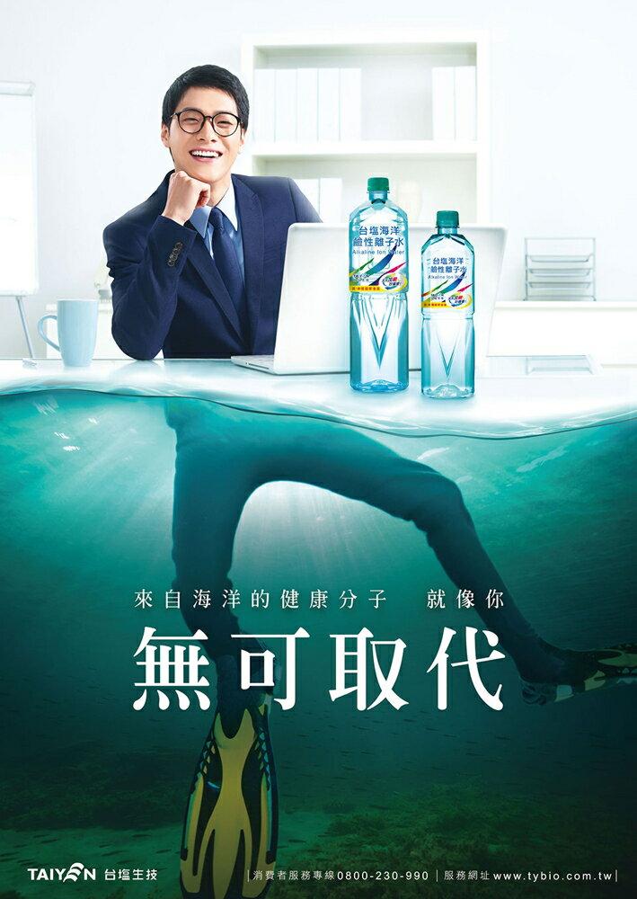 台塩(台鹽)海洋鹼性離子水(600mlx24瓶) 箱購│9481生活品牌館