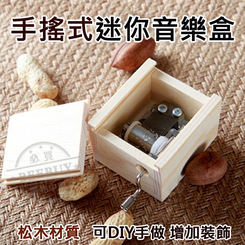 DIY 手搖 木製 迷你音樂盒 迷你音樂盒 八音盒 迷你八音盒 手做 擺件 辦公室 擺設 裝飾品 贈品 禮品
