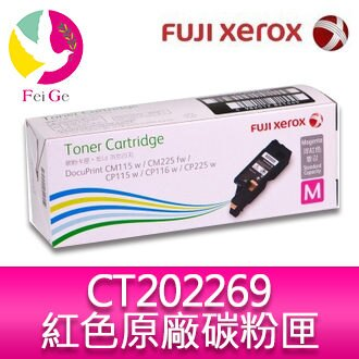 FujiXerox DocuPrint CT202269 原廠原裝標準容量紅色 (M) 碳粉匣 適用機型FujiXerox CP115w/CP116w/CP225w/CM115w/CM225fw