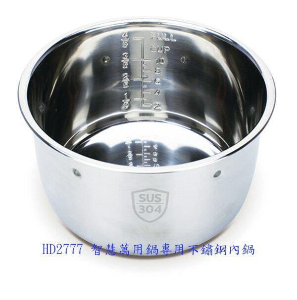 飛利浦PHILIPS 智慧萬用鍋專用不鏽鋼內鍋 HD2777《適用HD2143/HD2133/HD2175/HD2179...》