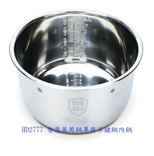飛利浦PHILIPS智慧萬用鍋專用不鏽鋼內鍋HD2777《適用HD2143HD2133HD2175HD2179...》