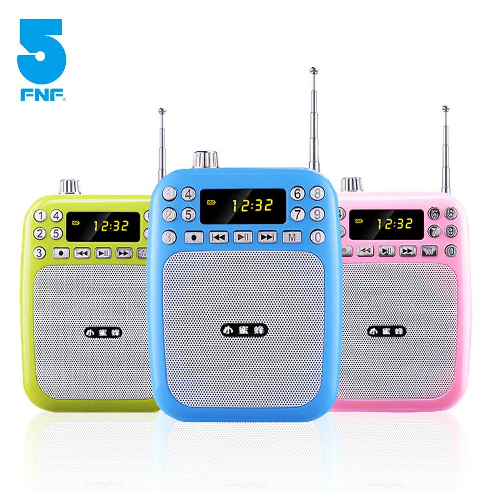 ifive五元素 多功能時尚專業擴音 / 收音機 ||導遊 領隊 老師 叫賣 擴音機 喇叭 教學 麥克風 有線頭戴式 錄音 廣播 收音 FM USB TF卡★贈頭戴式麥克風★ 3