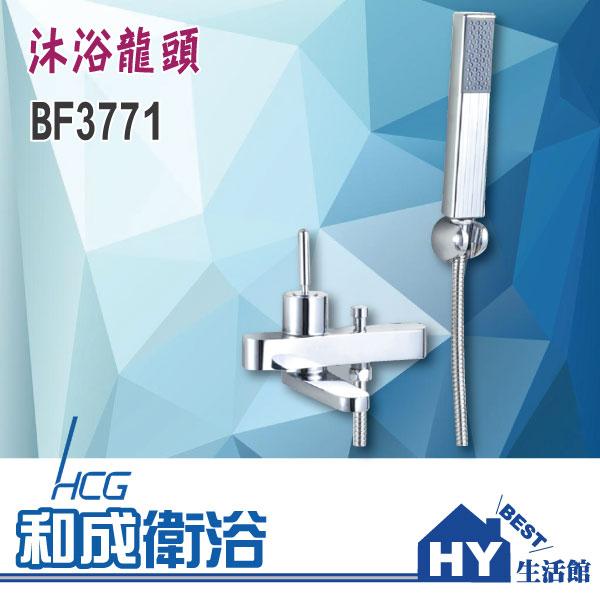 HCG 和成 BF3771 沐浴龍頭 浴室龍頭 -《HY生活館》水電材料專賣店