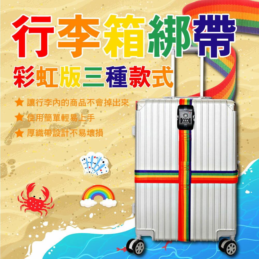 行李綁帶 行李帶 密碼鎖 海關鎖 託運帶 十字一字帶 行李束帶 行李箱打包帶 旅行用綁帶 彩虹 捆箱帶 打包加固帶