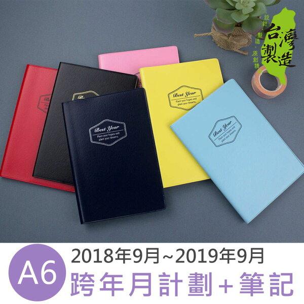 珠友BC-10709-50AA650K素面月計劃+筆記(2018.9~2019.9)