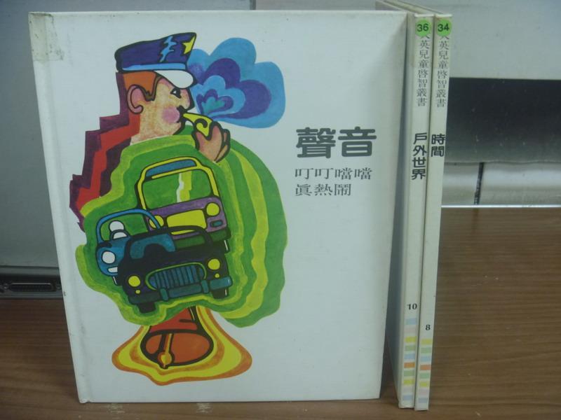 【書寶二手書T9/少年童書_PAF】聲音_戶外世界_時間_共3本合售