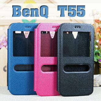 BENQ T55 雙視窗手機皮套/側掀磁扣保護套/斜立展示支架保護殼/全包覆軟殼