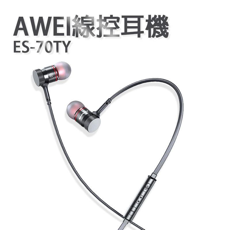 AWEI用維ES-70TY線控耳機 金屬腔體隔音 可調音量帶麥克風 運動耳機 通用型耳機 通話聽歌