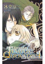 Tempus:Quovadis魔術士的旅途04
