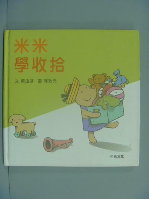 【書寶二手書T1/少年童書_GDF】米米學收拾(附中英雙語CD)_周逸芬