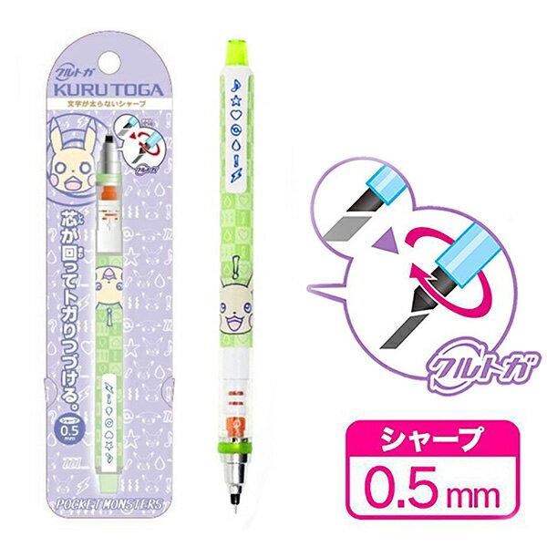 綠色款【日本正版】寶可夢旋轉自動鉛筆0.5mm自動旋轉筆神奇寶貝皮卡丘KURUTOGA-848158