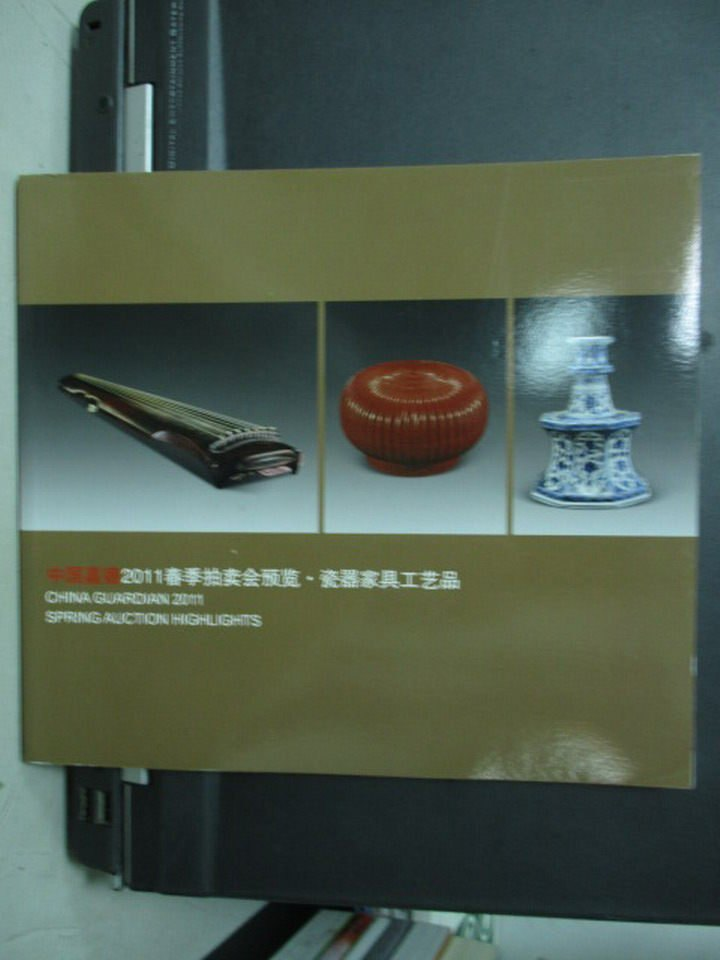 【書寶二手書T8/收藏_QFC】中國嘉德2011春季拍賣會預覽_瓷器家具工藝品