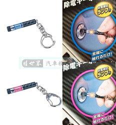 權世界@汽車用品 日本 CARMATE 車身車門 碳纖紋除靜電鑰匙圈 NZ986 藍色/紅色-兩色選擇