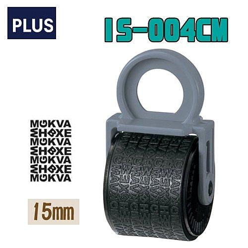 普樂士PLUS 滾輪個人資料保護章專用墨水卡匣 IS-004CM