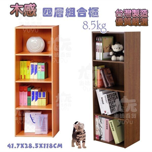【九元生活百貨】木感 四層組合櫃 四格櫃 收納櫃