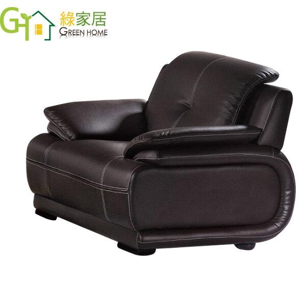 【綠家居】高格斯時尚咖啡皮革單人座沙發(1人座)
