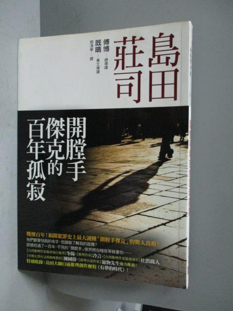 ~書寶 書T8/一般小說_ODT~開膛手傑克的百年孤寂_郭清華 島田莊司