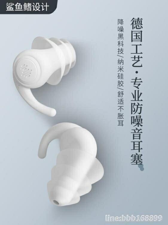 耳塞 專業耳塞防噪音睡眠用超級隔音睡覺專用降噪工業防吵靜音神器學生