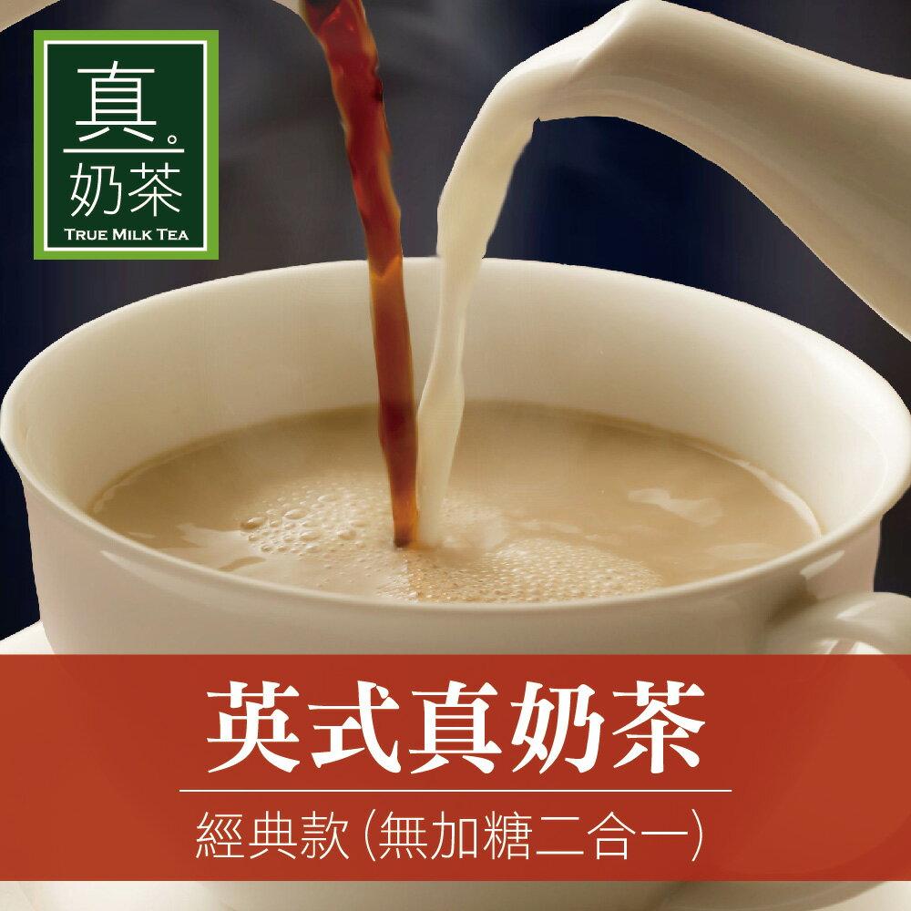 歐可茶葉 英式真奶茶 經典款無糖款(10包 / 盒) - 限時優惠好康折扣