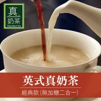 歐可茶葉 英式真奶茶 經典款無糖款