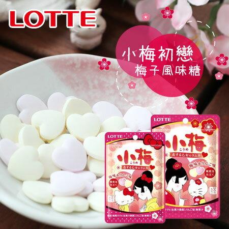 日本Lotte樂天小梅初戀梅子風味糖24gKITTY凱蒂貓小梅糖果小梅梅糖梅子糖糖果【N102876】