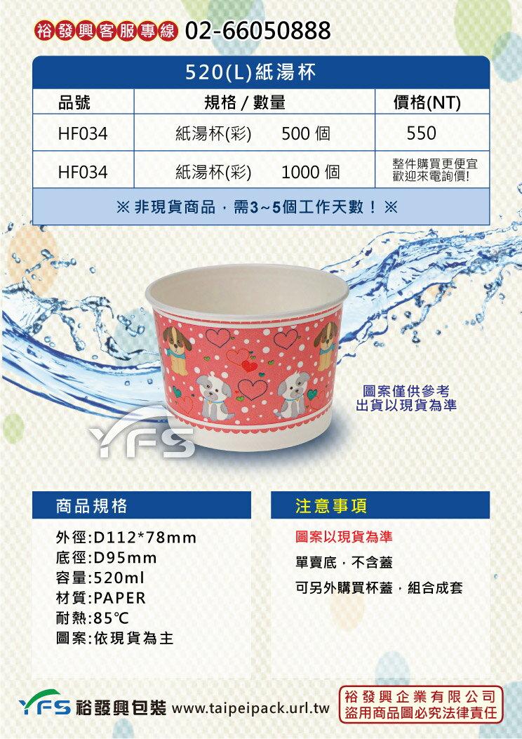 520(L)紙湯杯 (免洗餐具/免洗杯/免洗碗/紙湯碗/外帶碗/湯杯蓋)【裕發興包裝】HF034