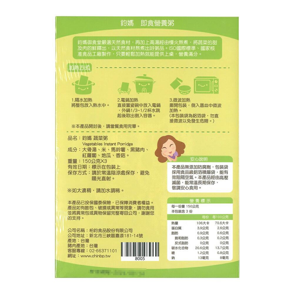鈞媽 - 常溫即食營養寶寶粥 150g*3入 / 盒 (蔬菜、南瓜、豬肉、雞茸、地瓜、鮮貝) 3