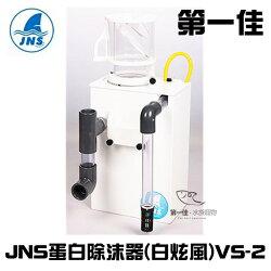 [第一佳 水族寵物] 台灣JNS刷葉蛋白除抹器(白炫風)VS-2 免運