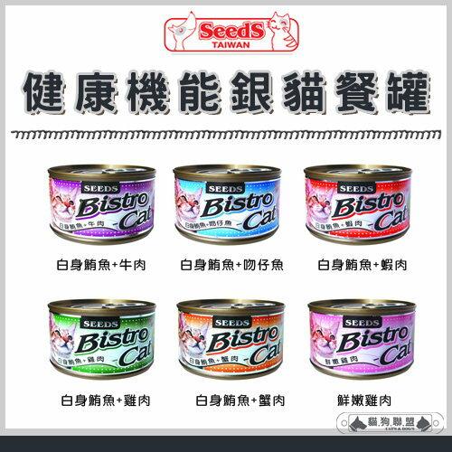 +貓狗樂園+ 惜時【健康機能。銀貓餐罐。六種口味。大。170g】40元*單罐賣場 - 限時優惠好康折扣
