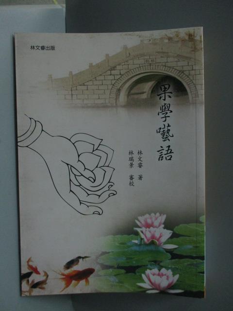 ~書寶 書T8/宗教_NRG~果學囈語_林文睿作