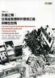 永續之殤:從高雄氣爆解析環境正義與轉型怠惰