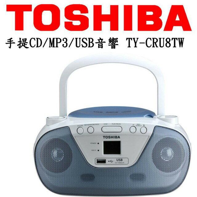 【TOSHIBA】手提CD/USB音響(TY-CRU8TW)
