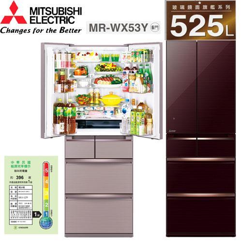 『MITSUBISHI』☆三菱 525L日本原裝變頻六門電冰箱 MR-WX53Y  **免運費+基本安裝+舊機回收**