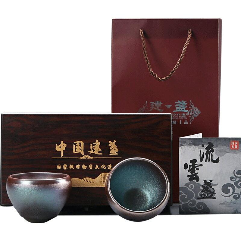 建陽鐵胎建盞茶杯主人杯單杯禮盒對杯品茗茶盞禮品天目盞油滴套裝
