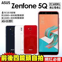 母親節手機推薦到ASUS Zenfone 5Q ZC600KL 4G/64G 6吋 智慧型手機 免運費就在一手流通推薦母親節手機