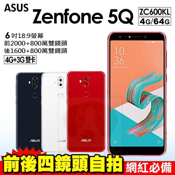 ASUSZenfone5QZC600KL現貨4G64G6吋智慧型手機0利率免運費