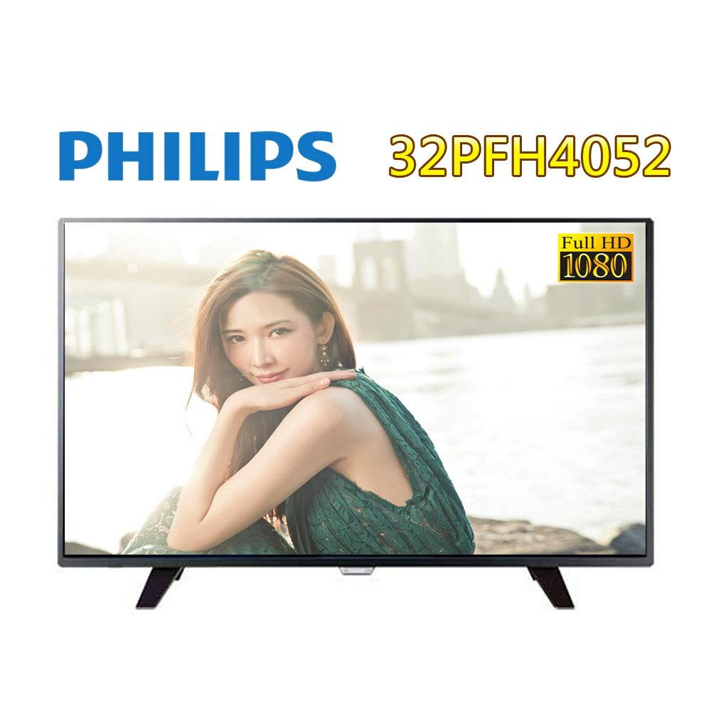 【PHILIPS 飛利浦】32PFH4052 32吋 液晶顯示器+視訊盒 加贈3米HDMI