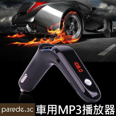多功能車載MP3播放器 汽車用點煙器 USB充電器 附帶電壓檢測 音源接收器 藍芽音樂傳輸 FM調頻發射器 可插卡