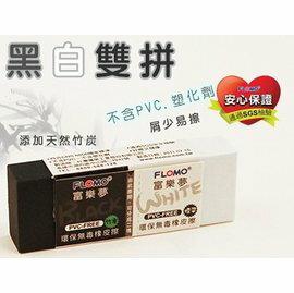 橡皮擦黑白派(黑+白)-20個/盒★環保無毒★無塑化劑★無PVC★台灣製造ER-T63BW